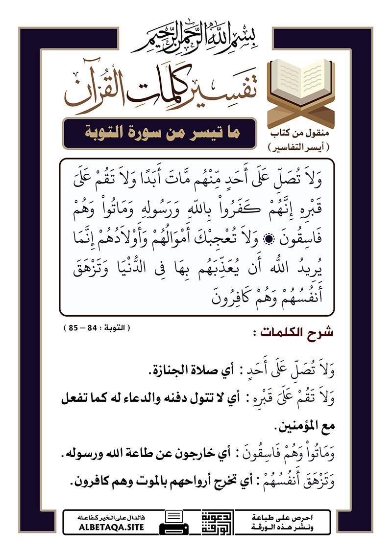 تفسير كلمات القرآن – ما تيسر من سورة التوبة – الآيتين : 84 – 85