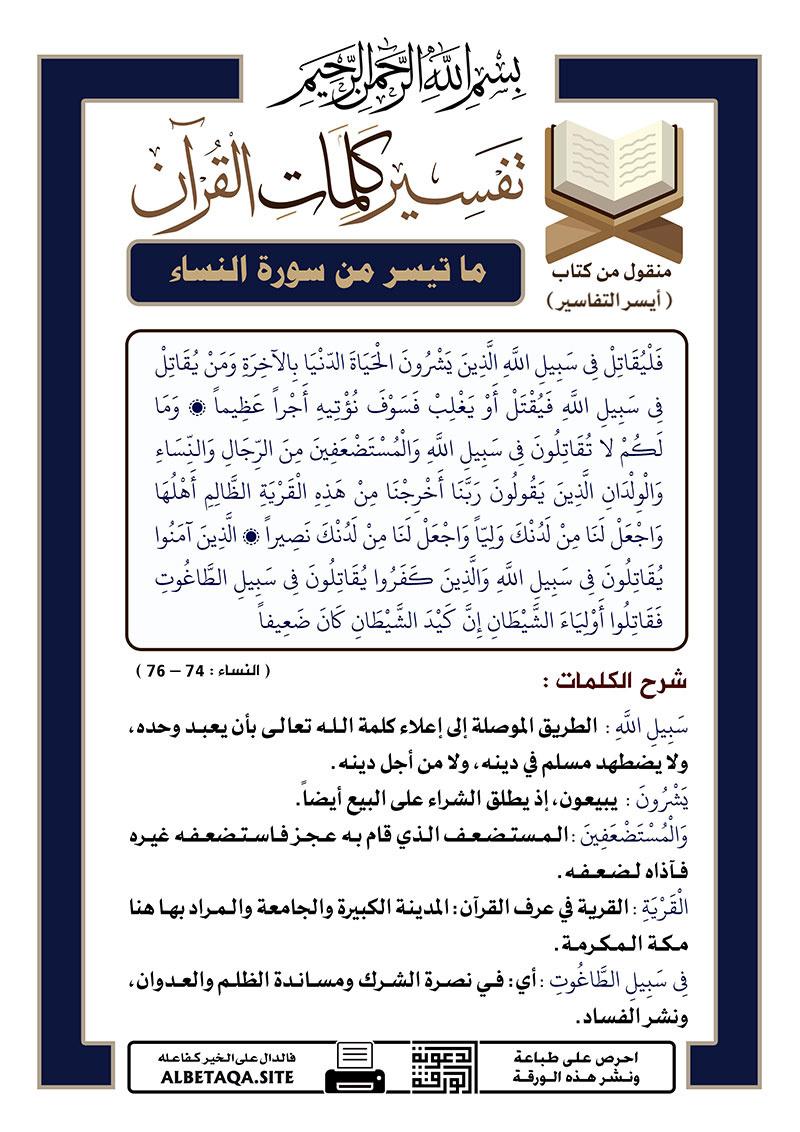 تفسير كلمات القرآن – ما تيسر من سورة النساء – الآيات : 74 – 76