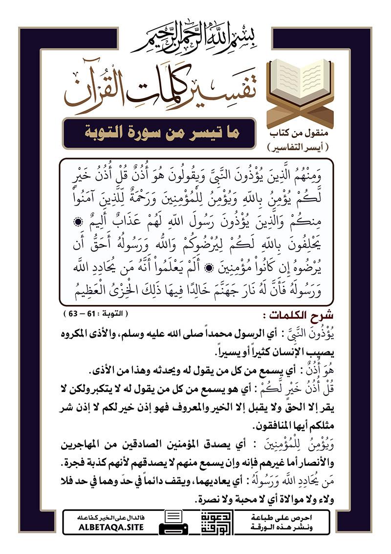 تفسير كلمات القرآن – ما تيسر من سورة التوبة – الآيات : 61 – 63