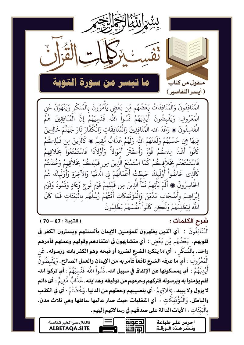 تفسير كلمات القرآن – ما تيسر من سورة التوبة – الآيات : 67 – 70