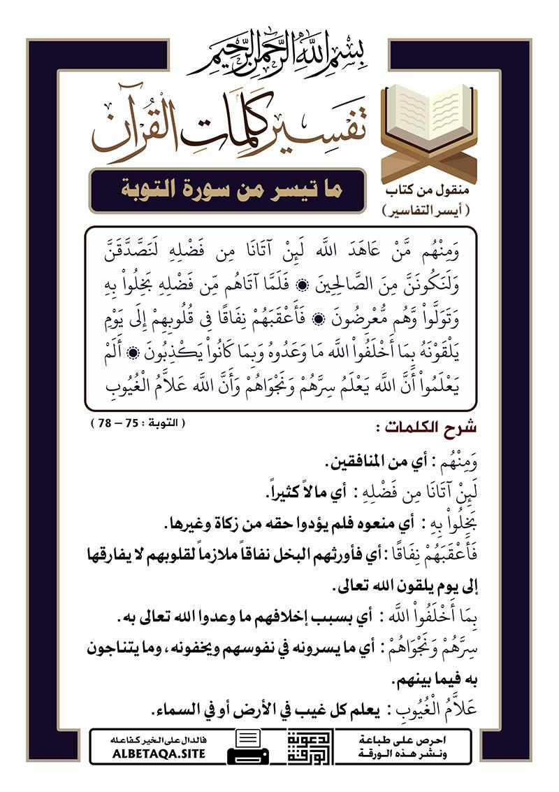 تفسير كلمات القرآن – ما تيسر من سورة التوبة – الآيات : 75 – 78