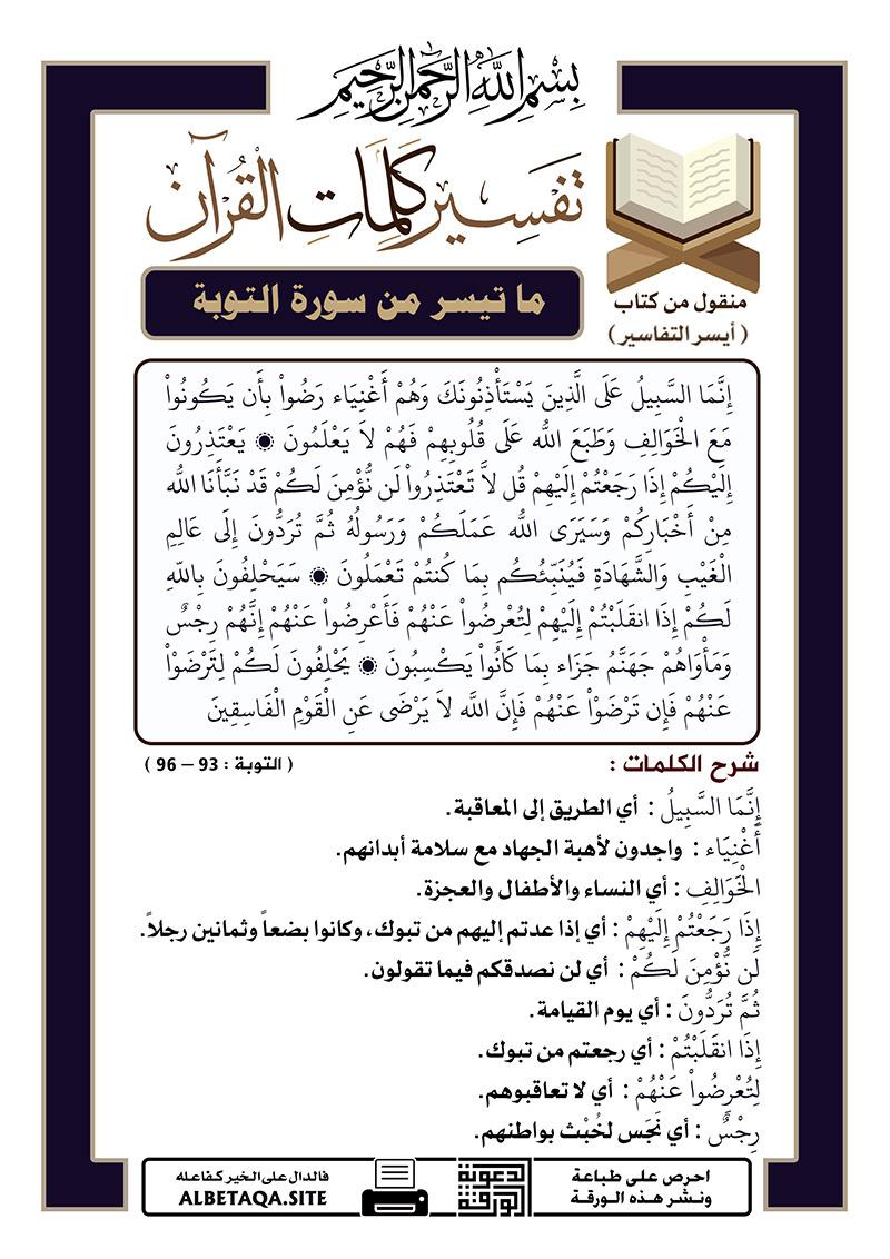 تفسير كلمات القرآن – ما تيسر من سورة التوبة – الآيات : 93 – 96