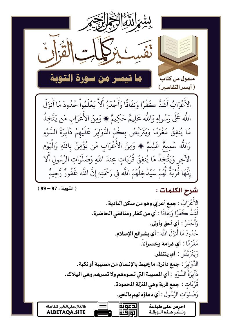 تفسير كلمات القرآن – ما تيسر من سورة التوبة – الآيات : 97 – 99