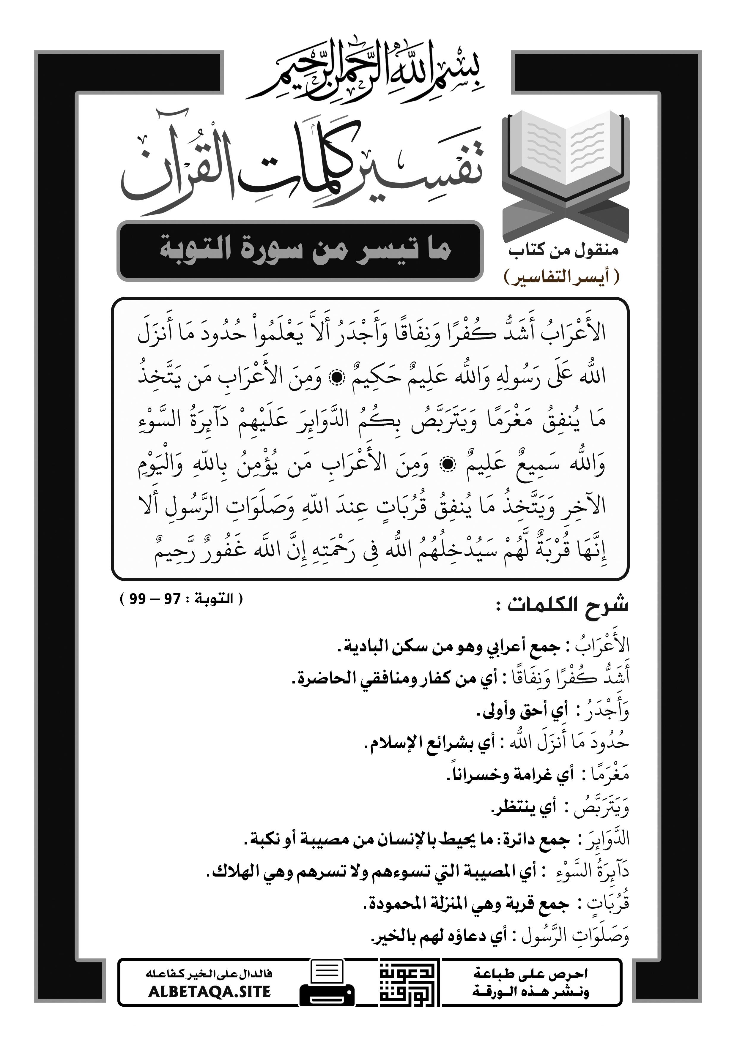 تفسير كلمات القرآن ما تيسر من سورة التوبة الآيات 97 99 موقع البطاقة الدعوي
