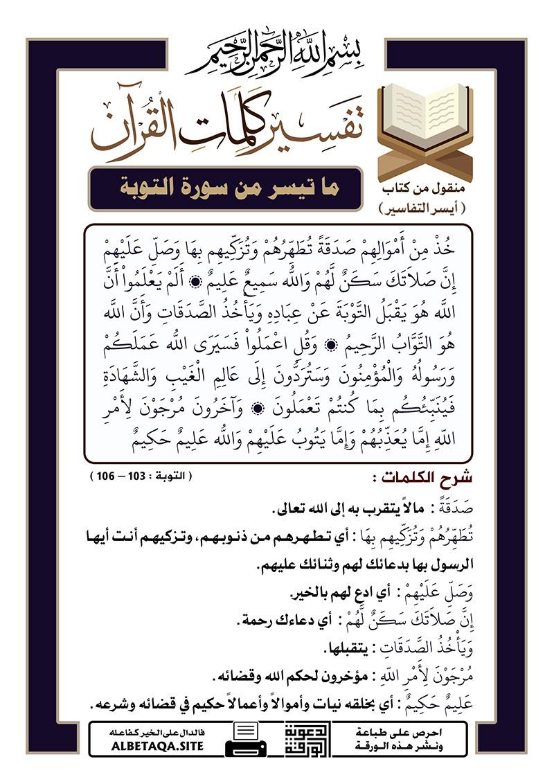 تفسير كلمات القرآن – ما تيسر من سورة التوبة – الآيات : 103 – 106