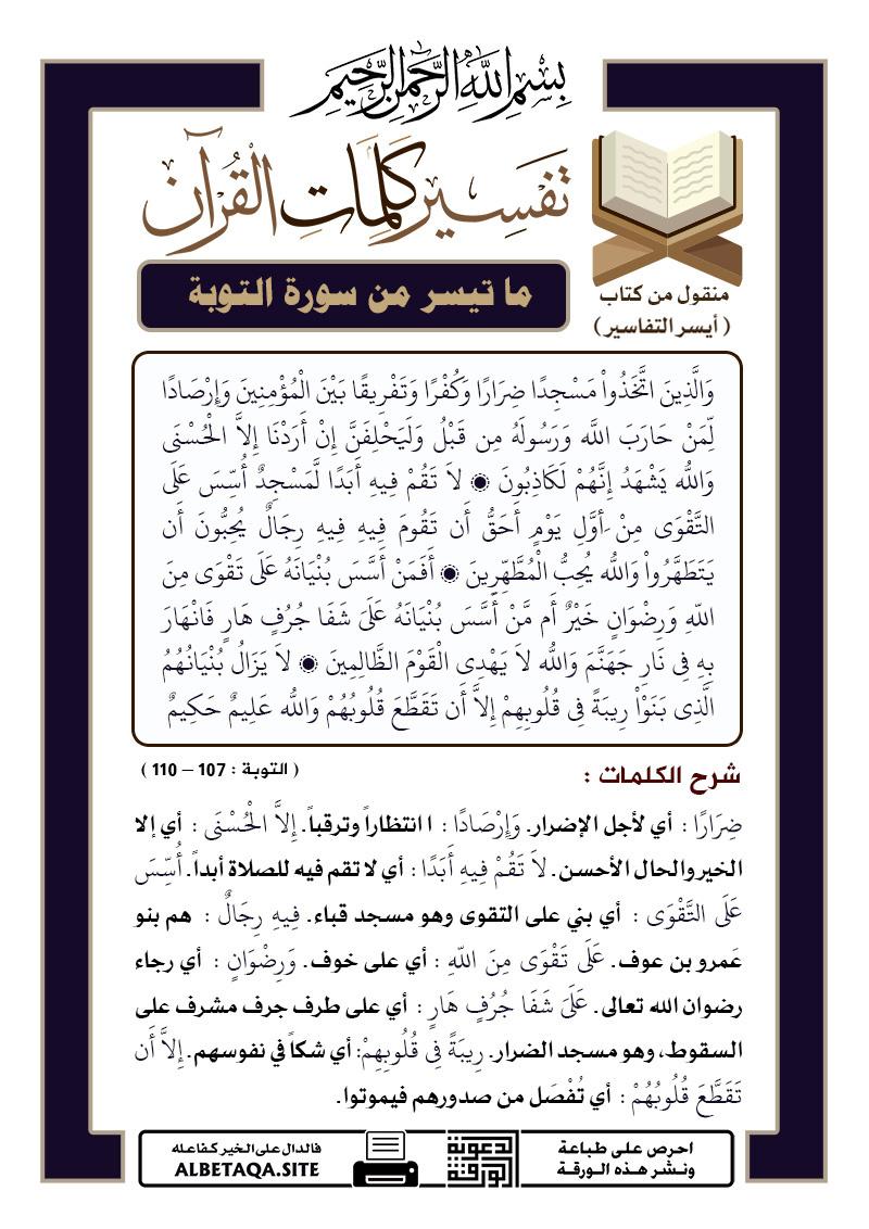 تفسير كلمات القرآن – ما تيسر من سورة التوبة – الآيات : 107 – 110
