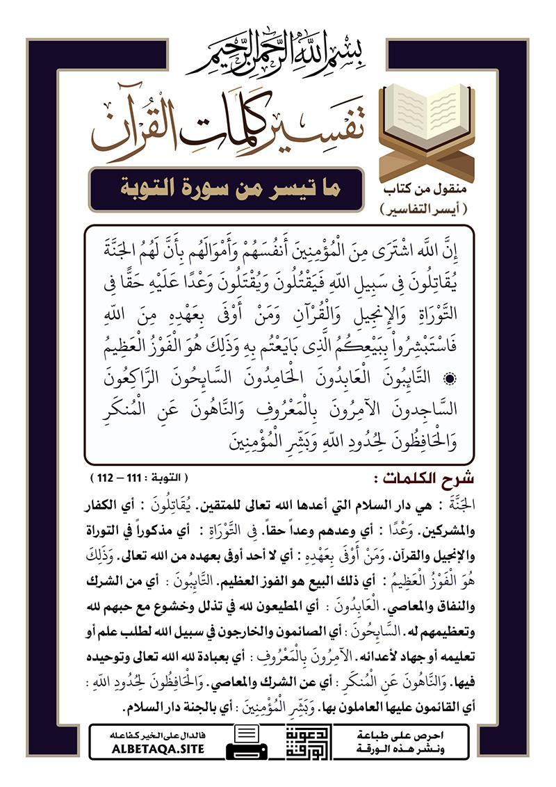 تفسير كلمات القرآن – ما تيسر من سورة التوبة – الآيتين : 111 – 112