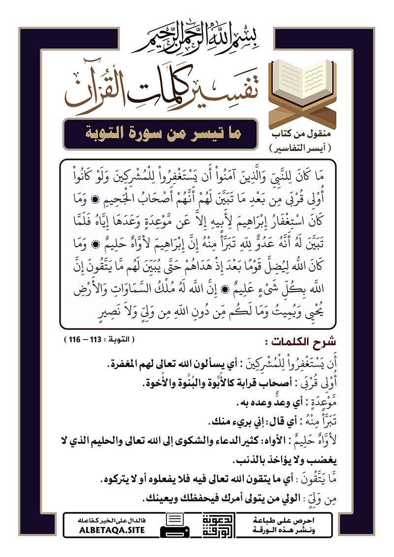 تفسير كلمات القرآن – ما تيسر من سورة التوبة – الآيات : 113 – 116