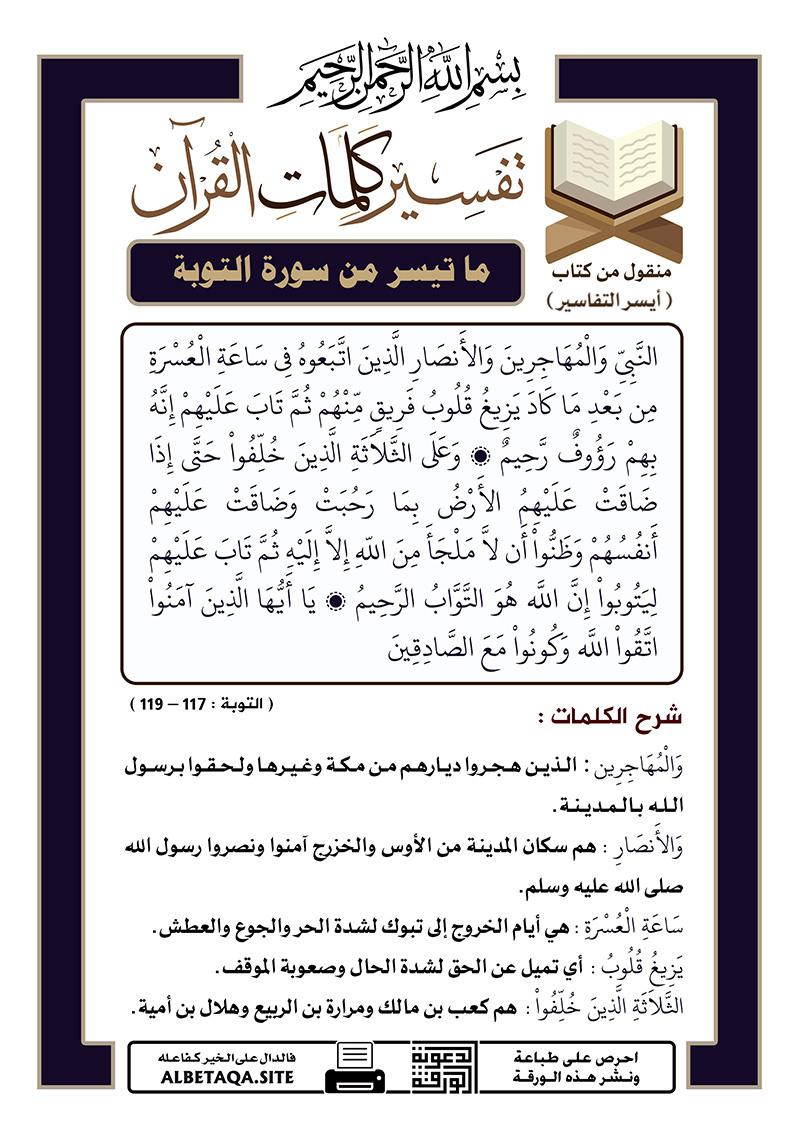 تفسير كلمات القرآن – ما تيسر من سورة التوبة – الآيات : 117 – 119