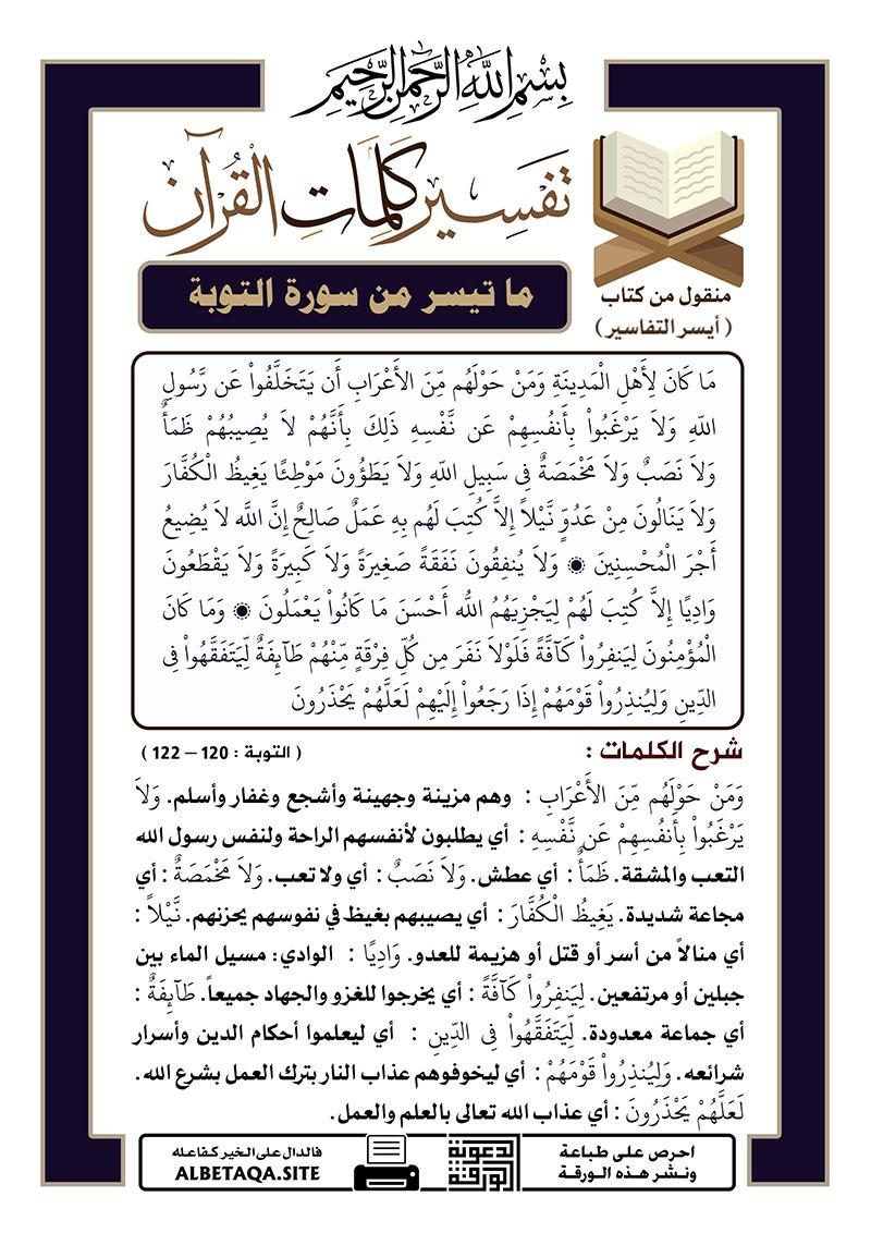 تفسير كلمات القرآن – ما تيسر من سورة التوبة – الآيات : 120 – 122