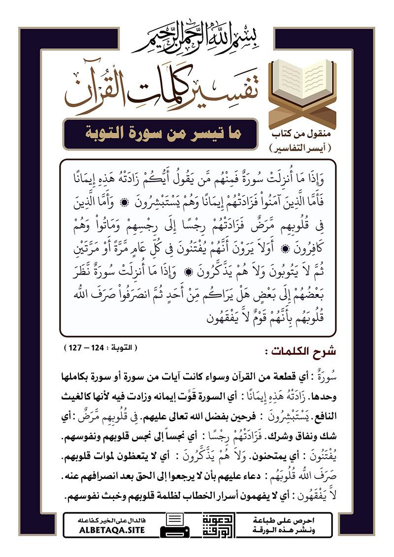 تفسير كلمات القرآن – ما تيسر من سورة التوبة – الآيات : 124 – 127