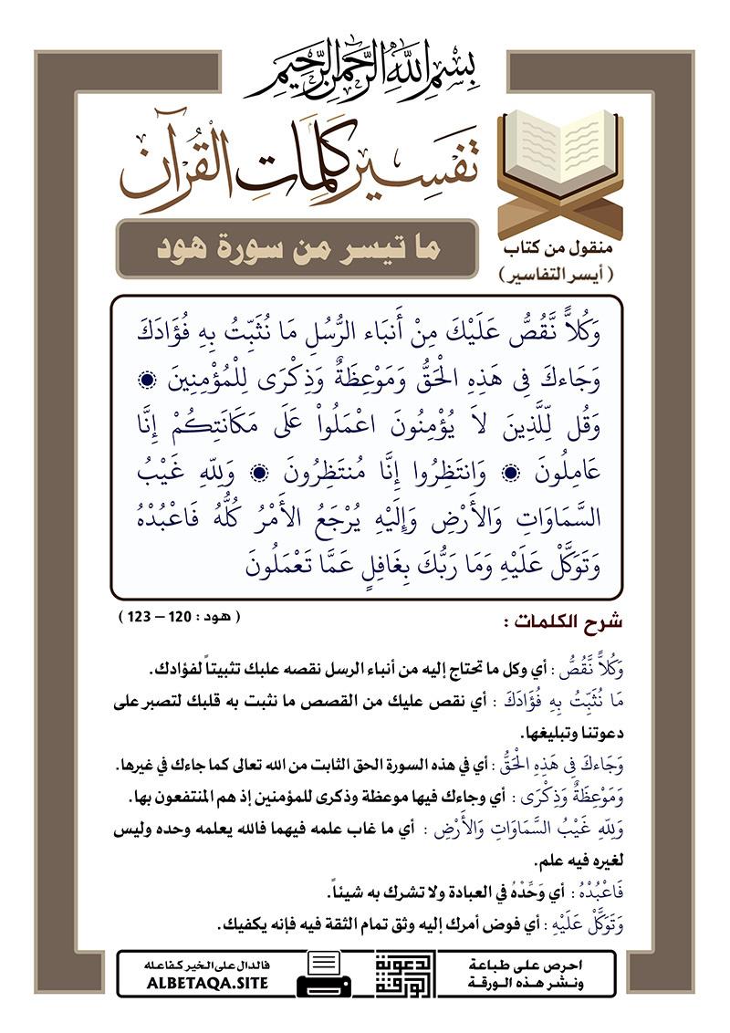 تفسير كلمات القرآن – ما تيسر من سورة هود – الآيات : 120 – 123