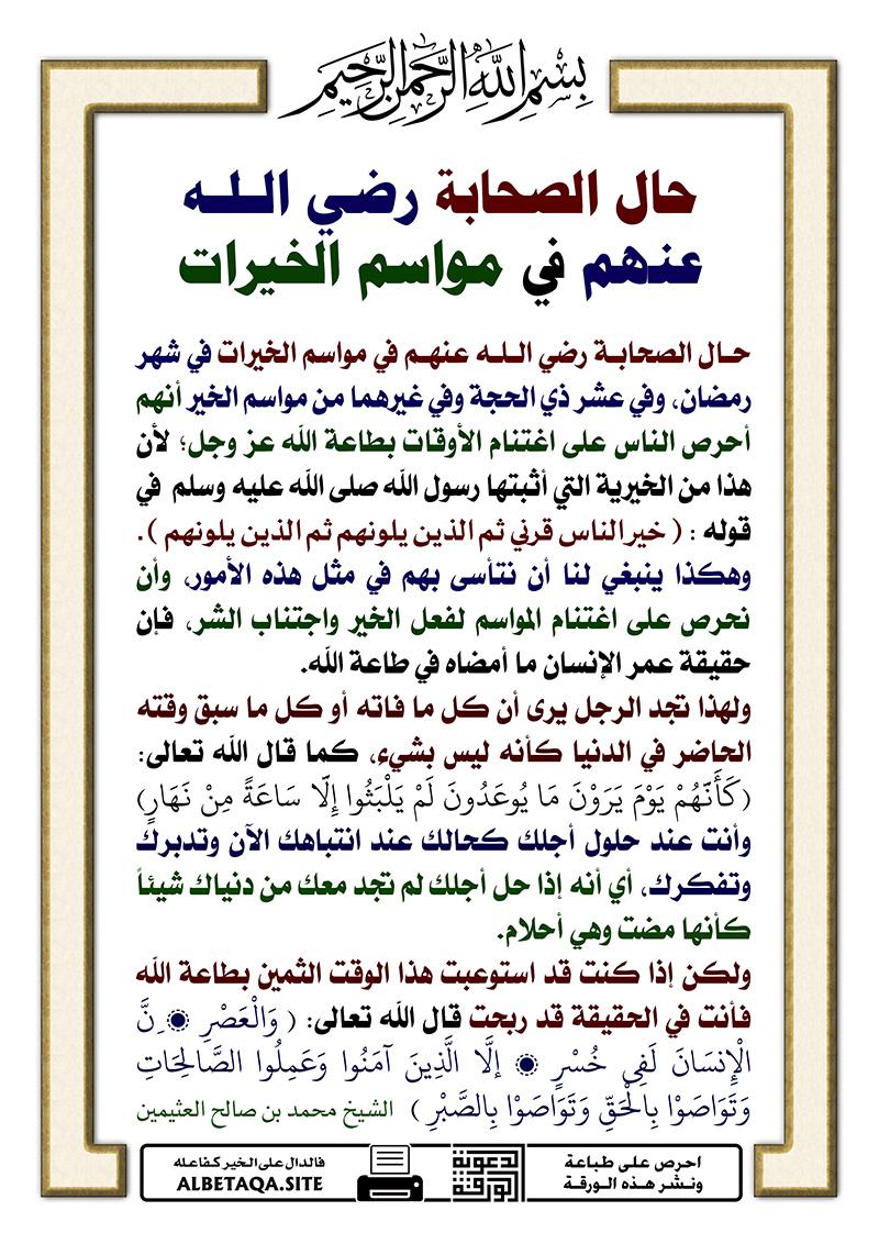 حال الصحابة رضي الله عنهم في مواسم الخيرات موقع البطاقة الدعوي