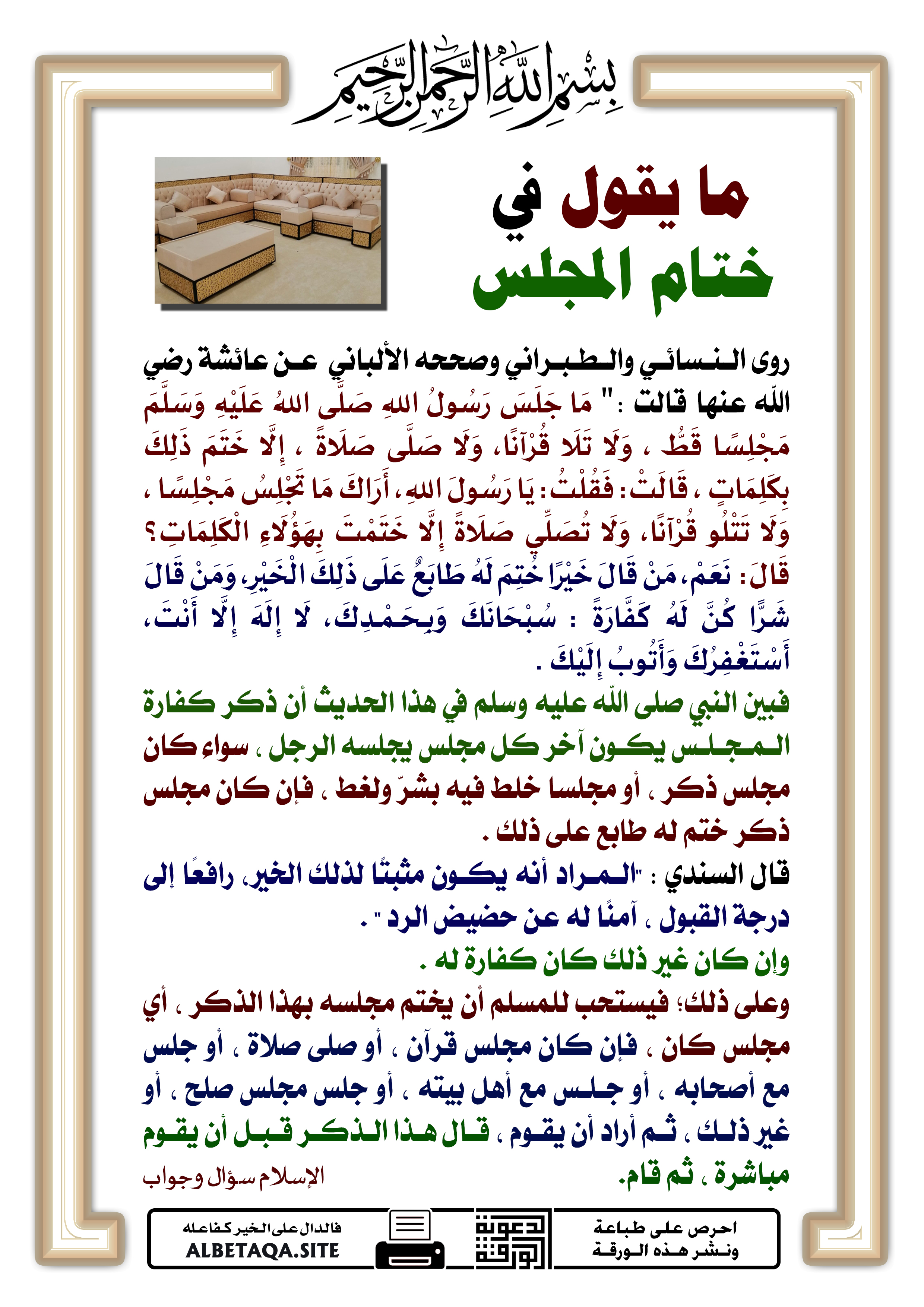 ما يقول في ختام المجلس موقع البطاقة الدعوي