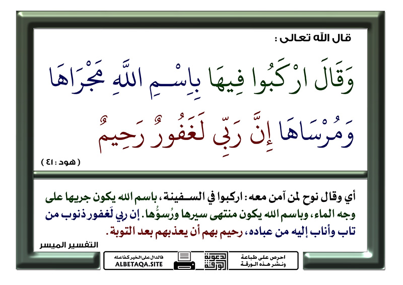 باسم الله مجراها ومرساها
